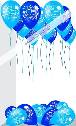 25 μπαλόνια γέννησης αγόρι, με ήλιον και αέρα