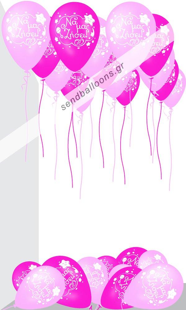 25 μπαλόνια γέννησης κορίτσι, με ήλιον και αέρα