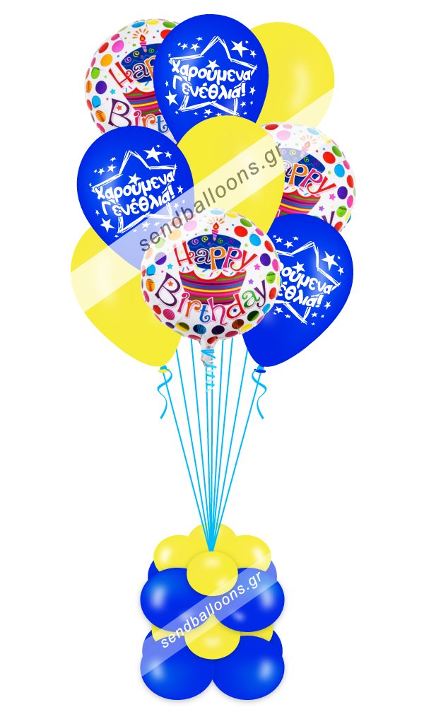 Μπουκέτο μπαλόνια μπλε, κίτρινα, happy birthday