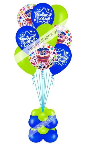 Μπουκέτο μπαλόνια μπλε, λαχανί, happy birthday
