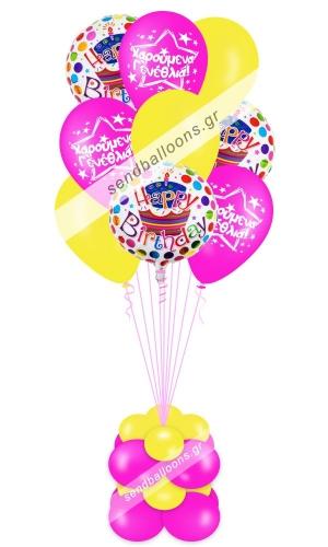 Μπουκέτο μπαλόνια «happy birthday» - φούξια - κίτρινα