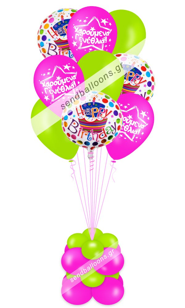 Μπουκέτο μπαλόνια «happy birthday» - φούξια - λαχανί