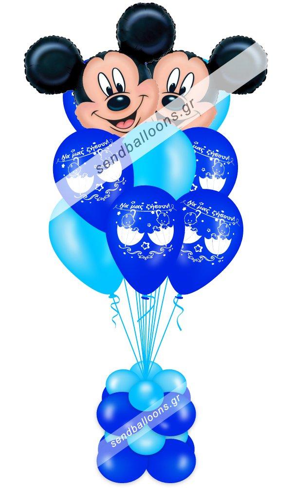 9 μπαλόνια για δίδυμα αγόρια και δύο foil Μίκυ