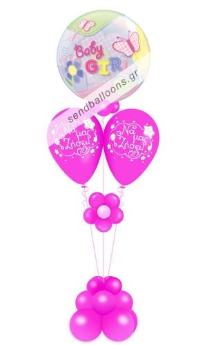 Μπαλόνι γέννησης bubble baby girl