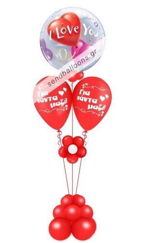Μπαλόνι bubble love - για πάντα μαζί
