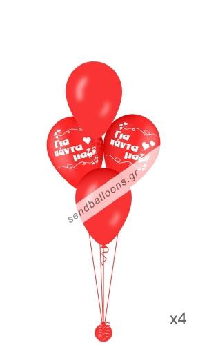 4 μπουκέτα από μπαλόνια για πάντα μαζί