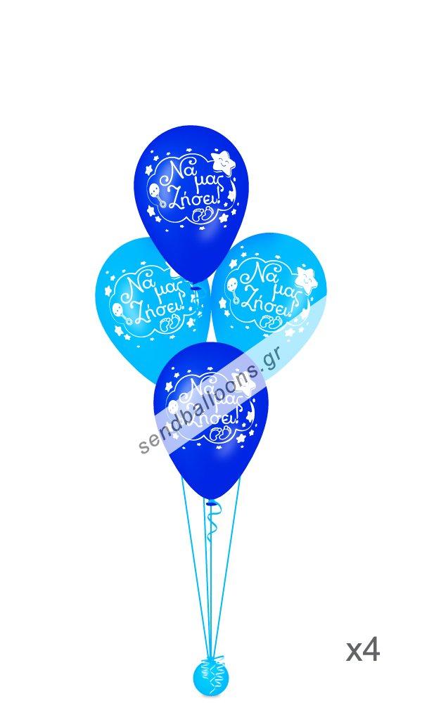 4 μπουκέτα με μπαλόνια γέννησης, μπλε, σιέλ
