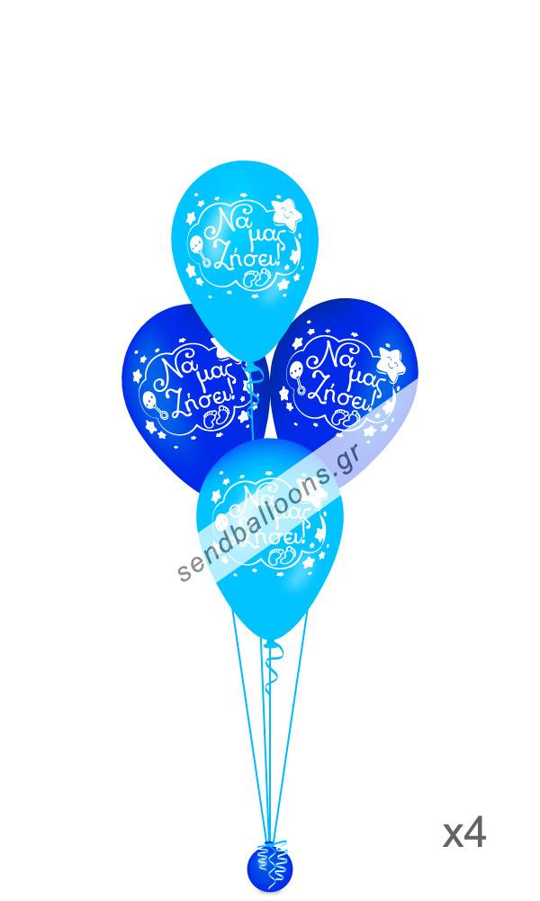 4 μπουκέτα με μπαλόνια γέννησης, σιέλ, μπλε