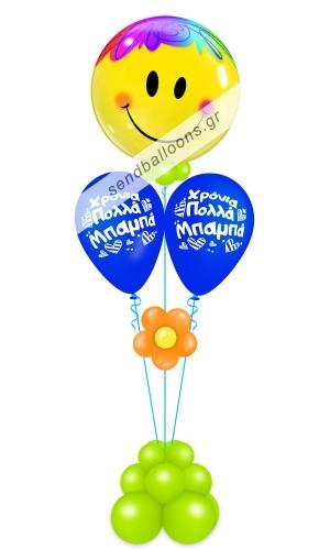 Μπαλόνι bubble smile για τη γιορτή του πατέρα