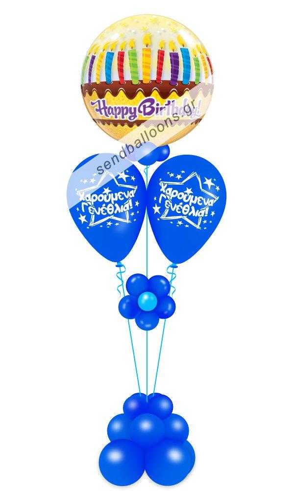 Μπαλόνι bubble happy birthday και χαρούμενα γενέθλια για αγόρι