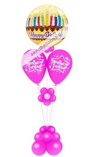 Μπαλόνι bubble happy birthday και χαρούμενα γενέθλια