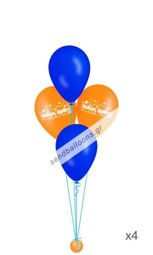 4 μπουκέτα με ήλιον καλώς ήρθες πορτοκαλί - μπλε