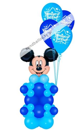 Κατασκευή Μίκυ και 4 μπαλόνια χαρούμενα γενέθλια