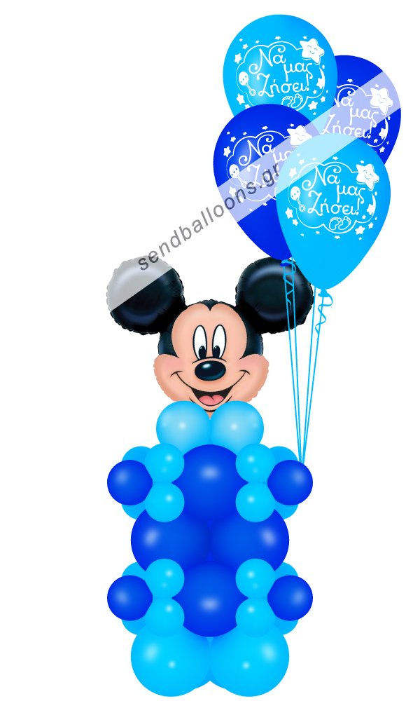 Κατασκευή Μίκυ με τέσσερα μπαλόνια γέννησης