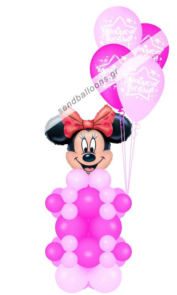 Κατασκευή Μίνι και 4 μπαλόνια χαρούμενα γενέθλια