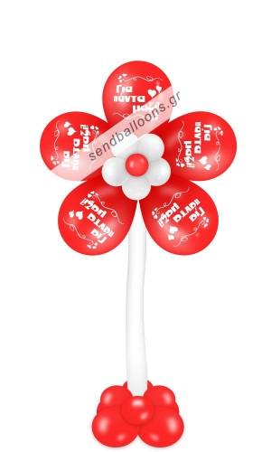 Λουλούδι από μπαλόνια για πάντα μαζί