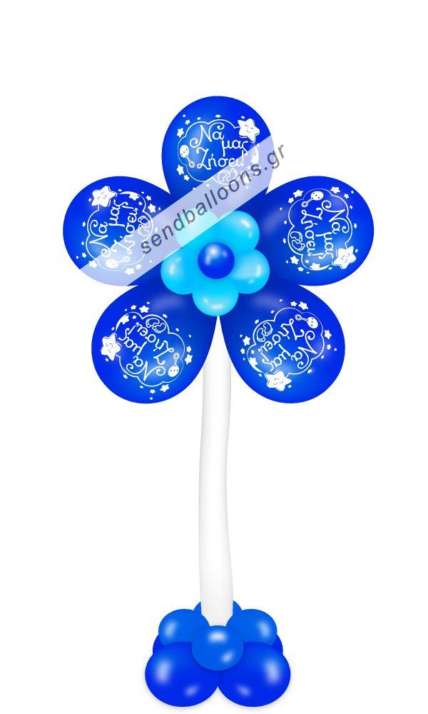 Λουλούδι γέννησης μπλε, να μας ζήσει