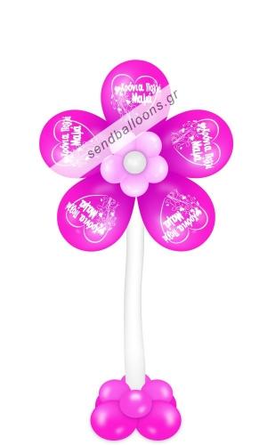 Λουλούδι από μπαλόνια για τη γιορτή της μητέρας