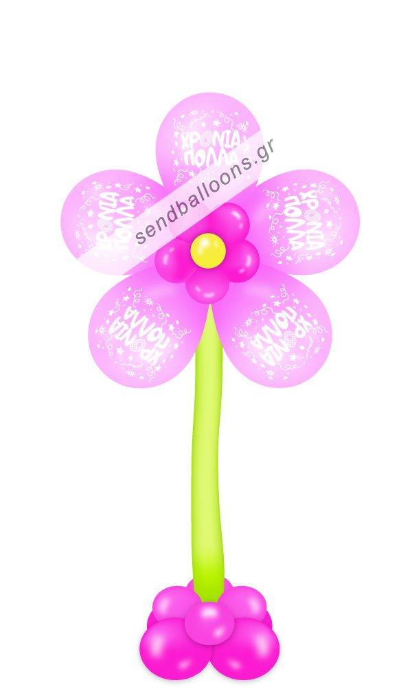 Λουλούδι από μπαλόνια χρόνια πολλά ροζ, φούξια
