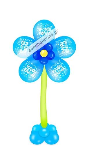Λουλούδι από μπαλόνια χρόνια πολλά σιέλ, μπλε