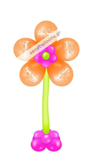 Λουλούδι από μπαλόνια καλώς ήρθες πορτοκαλί - φούξια