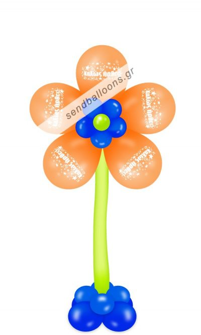 Λουλούδι από μπαλόνια καλώς ήρθες πορτοκαλί - μπλε