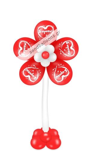Λουλούδι από μπαλόνια σ' αγαπώ