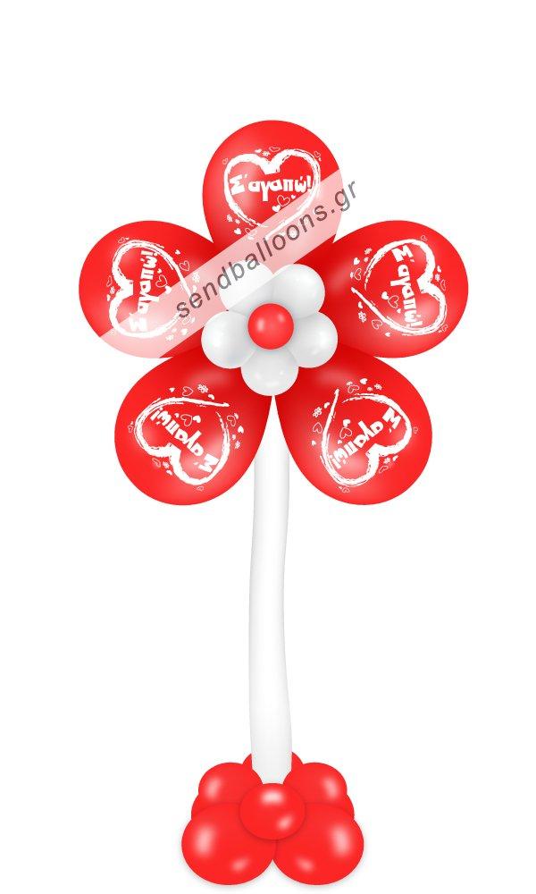 Δώρα για ερωτευμένους λουλούδι από μπαλόνια σ' αγαπώ