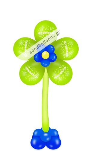 Λουλούδι με μπαλόνια συγχαρητήρια λαχανί - μπλε