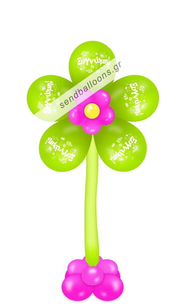Λουλούδι από μπαλόνια συγνώμη λαχανί - φούξια