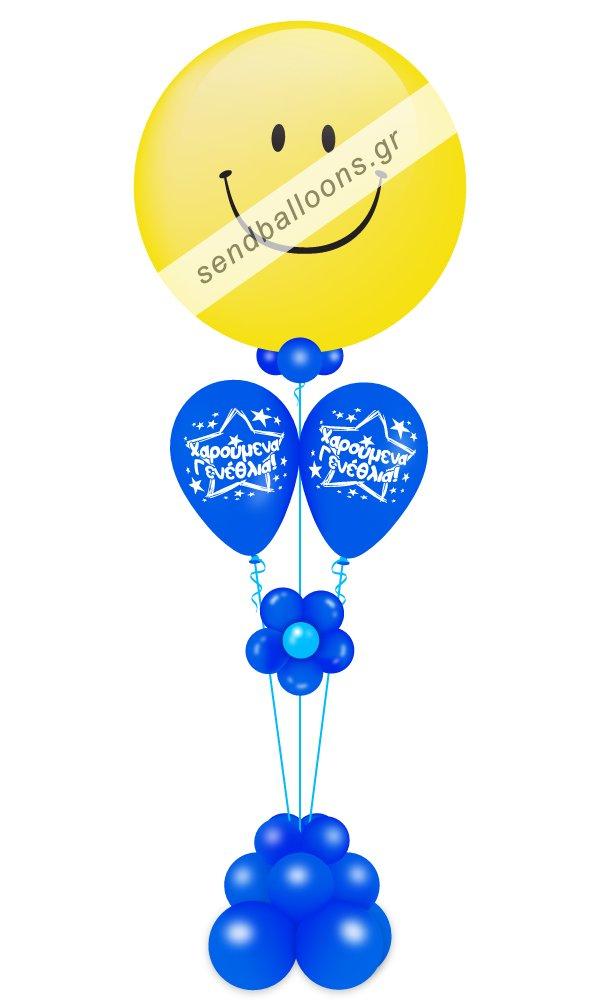 Μεγάλο μπαλόνι smile για γενέθλια αγοριού