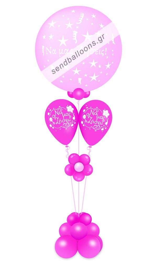 Μεγάλο μπαλόνι γέννησης ροζ