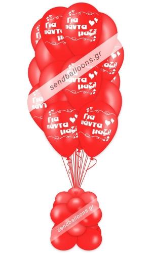 15 μπαλόνια με ήλιον «για πάντα μαζί» κατακόκκινα