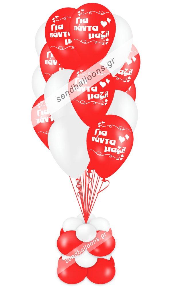 15 μπαλόνια «για πάντα μαζί» κόκκινα - άσπρα