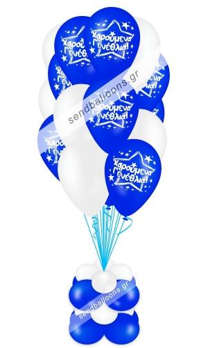 15 μπαλόνια χαρούμενα γενέθλια μπλε - άσπρο