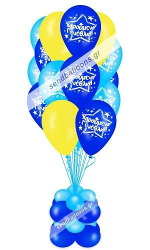 15 μπαλόνια γενεθλίων μπλε - σιέλ - κίτρινο