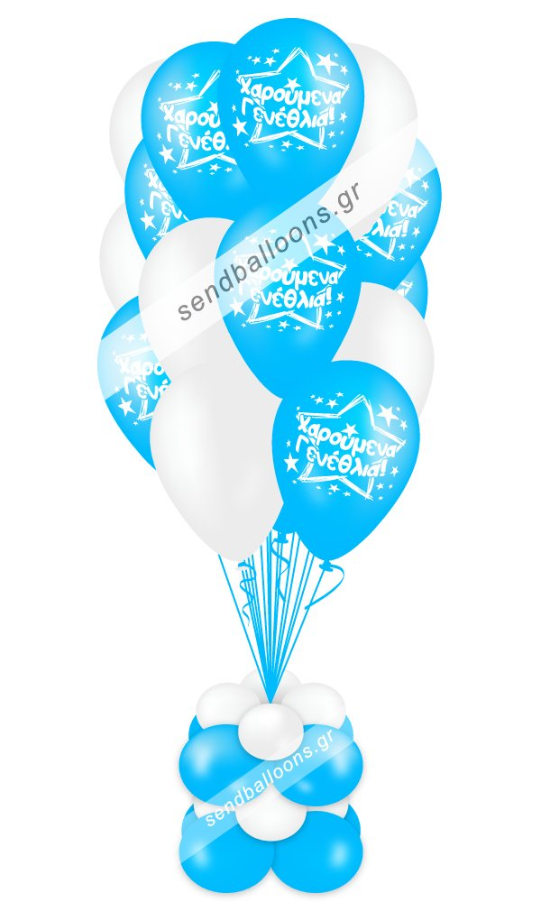 15 μπαλόνια χαρούμενα γενέθλια σιέλ - άσπρο