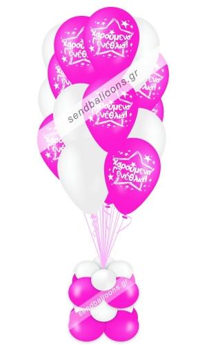 15 μπαλόνια χαρούμενα γενέθλια φούξια - άσπρο