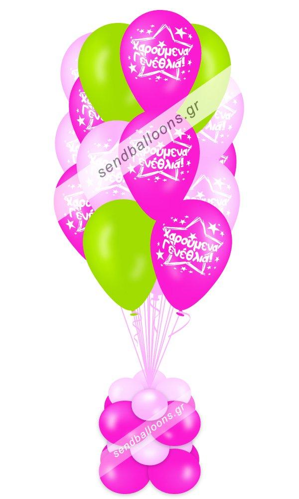 15 μπαλόνια χαρούμενα γενέθλια φούξια - ροζ - λαχανί