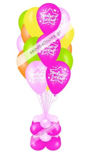 15 μπαλόνια χαρούμενα γενέθλια πολύχρωμα