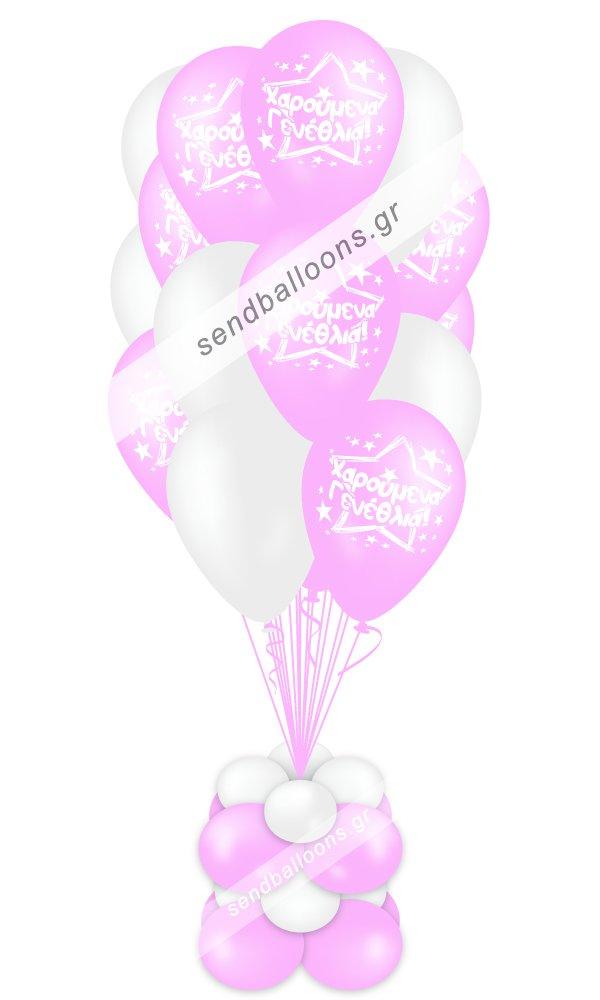 15 μπαλόνια χαρούμενα γενέθλια ροζ - άσπρο
