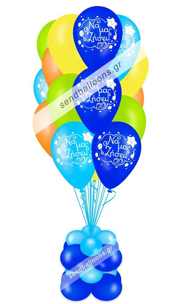 15 μπαλόνια για γέννηση με πολλά χρώματα