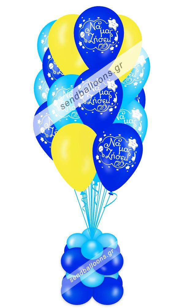 15 μπαλόνια για γέννηση, μπλε, σιέλ, κίτρινο