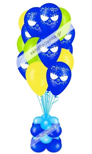 15 μπαλόνια για δίδυμα μπλε, κίτρινο, λαχανί