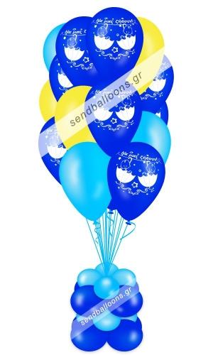 15 μπαλόνια για δύο αγόρια μπλε, σιέλ, κίτρινο