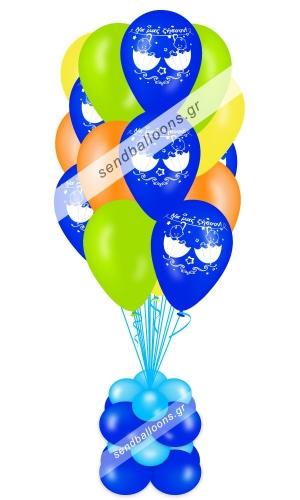 15 μπαλόνια πολύχρωμα για δύο αγόρια