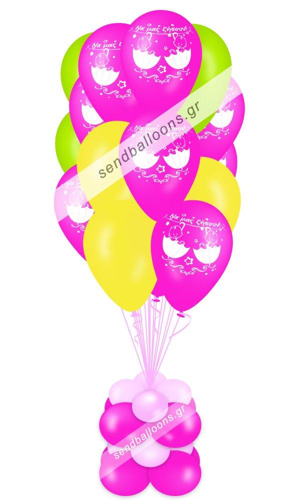 15 μπαλόνια για δίδυμα φούξια, κίτρινο, λαχανί