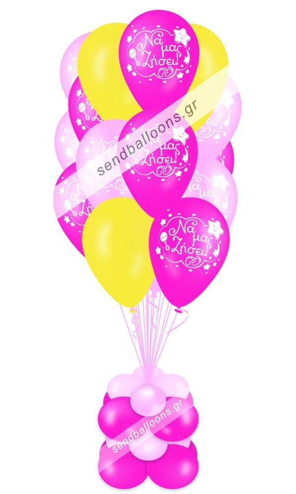 15 μπαλόνια για γέννηση φούξια, ροζ, κίτρινο