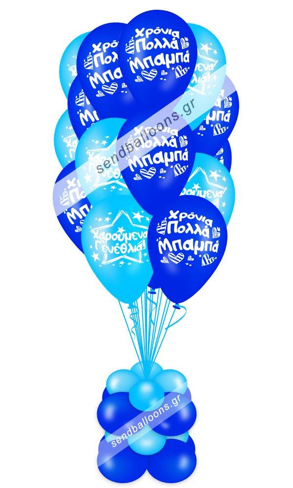 15 μπαλόνια για τα γενέθλια του μπαμπά