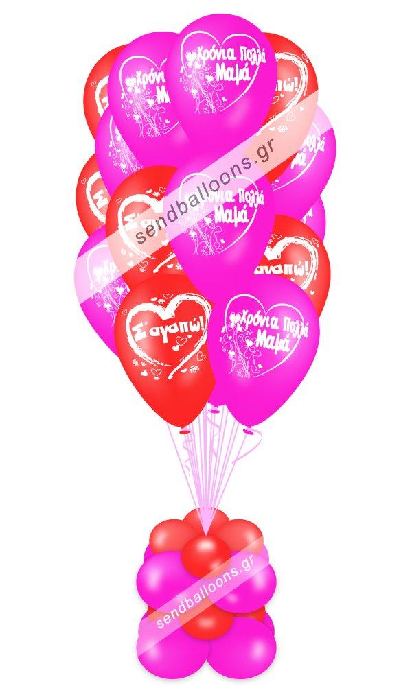 15 μπαλόνια χρόνια πολλά μαμά - σ' αγαπώ